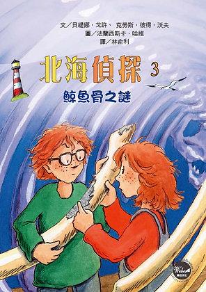 北海偵探3:鯨魚骨之謎