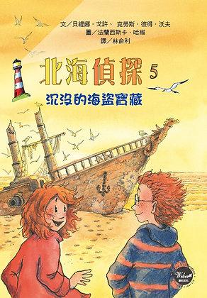 北海偵探5:沉沒的海盜寶藏