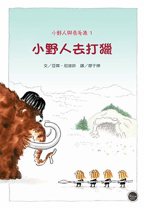 小野人與長毛象系列1:小野人去打獵