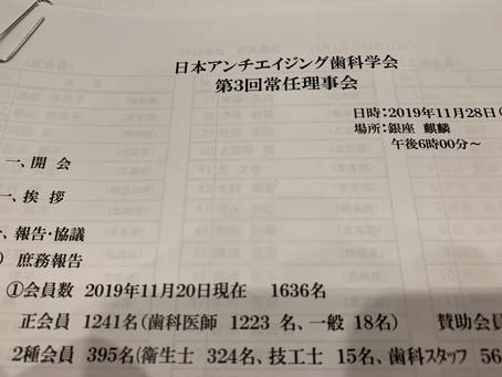 日本アンチエイジング歯科学会 常任理事会