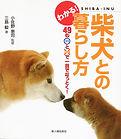 柴犬.jpg