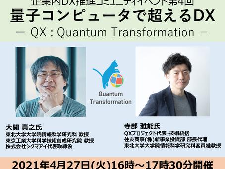 【Webinar】量子コンピュータで超えるDX ‐QX : Quantum Transformation‐ 開催のお知らせ