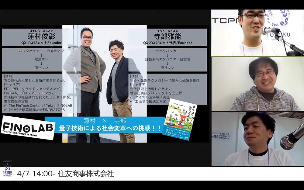 QX発表@量子EXPO2021春