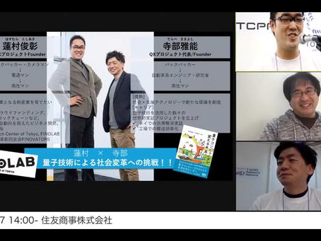 【アーカイブ配信】量子コンピューティングEXPO2021春