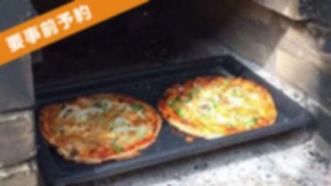 minamiyamashiro_pizza2.jpg