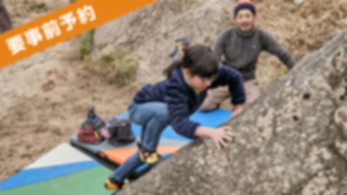 kasagi_bouldering-out2.jpg