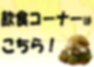 【バナー】飲食コーナー190.png