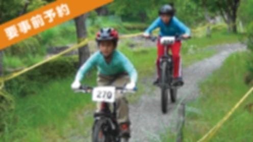 waduka_mountainbike2.jpg