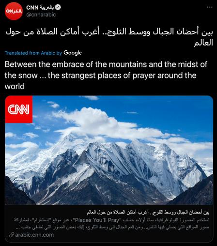 بين أحضان الجبال ووسط الثلوج.. أغرب أماكن الصلاة من حول العالم