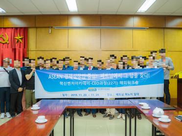 벤처기업협회 베트남 하노이 해외연수 탐방 프로그램