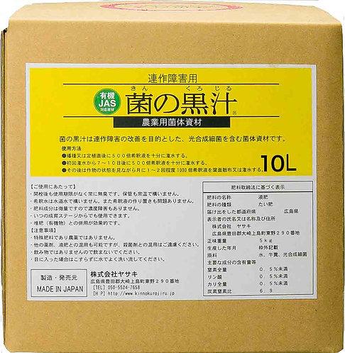 菌の黒汁 10リットル
