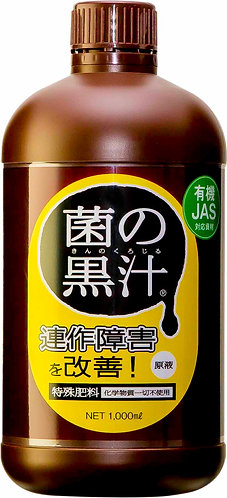 菌の黒汁 1000ml