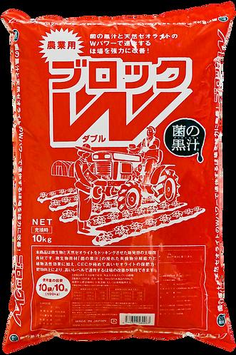 連作障害ブロックW 10kg 2袋set   北海道向け