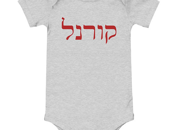 Hebrew Cornell Onesie (White/Gray)