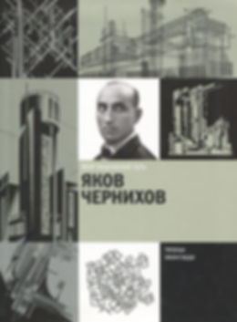 Yakov_Chernihov__Moj_tvorcheskij_put.jpe