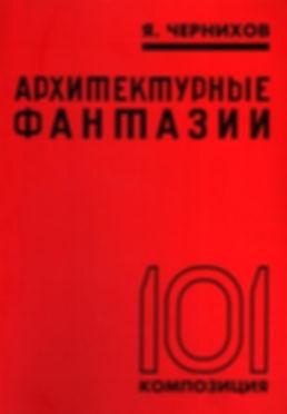 chernikhov-101.jpg
