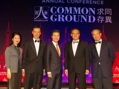 22nd Annual Common Ground Conference of Committee of 100