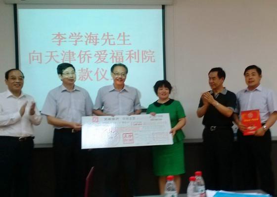 Mr. Howard Li Donates RMB 1Million to Tianjin Children's Charity