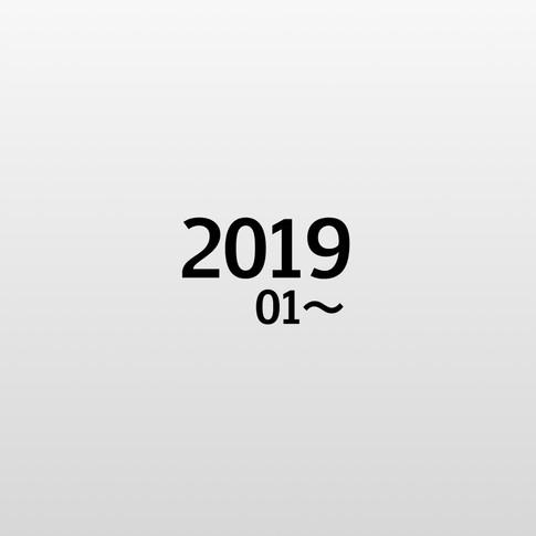 2019 1月〜