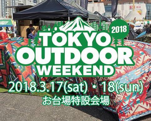 TOKYO OUTDOOR WEEKEND 2018