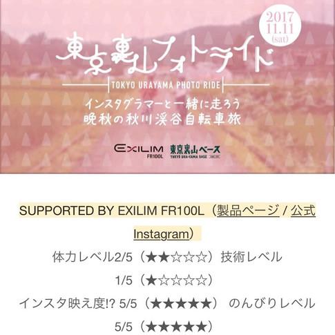 EXILIM FR100L × 東京裏山ベース