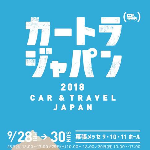 カートラジャパン2018