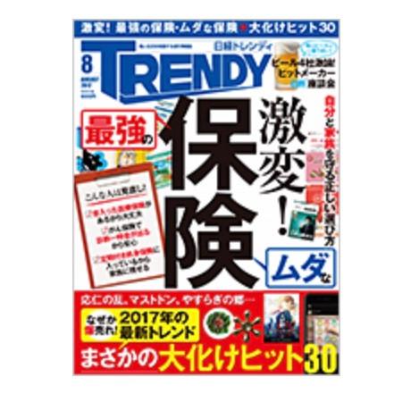 日経TRENDY  2017年8月号