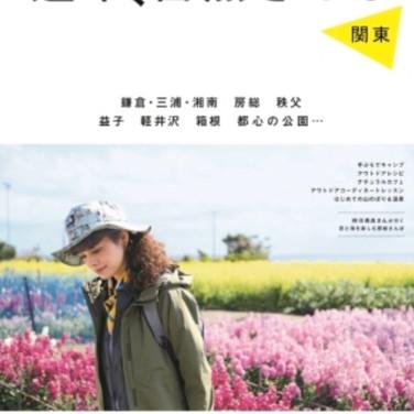 POCAPOCA 週末、自然さんぽ 関東 (JTBのムック)