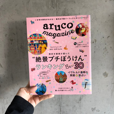 aruco magazine 絶景プチ冒険 ランキングBest 30