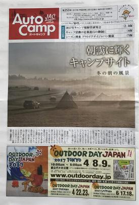 『月刊オートキャンプ』2017年3月号
