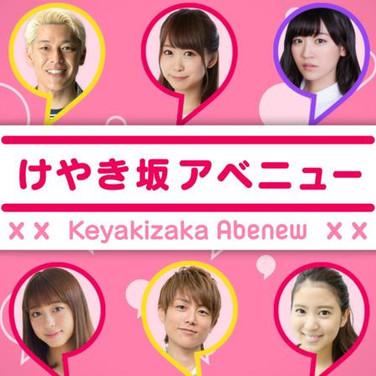 abema TV 「けやき坂アベニュー」