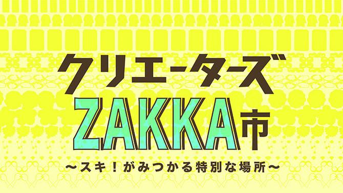 クリエイターZAKKA市 新宿伊勢丹