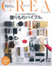 CREA12月号 掲載