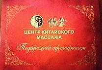 chinese_massage_podarichnyy_sertifikat.j