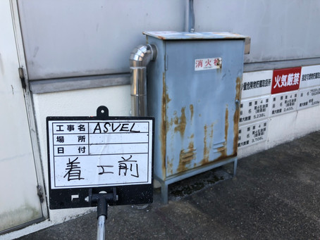 消火栓サビ止め 塗装工事