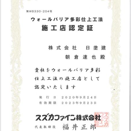 ウォールバリア多彩仕上工法施工店に認定頂きました!!