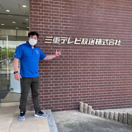 三重テレビ CM放送