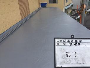津市の塗装会社日塗建の防水工事の完了