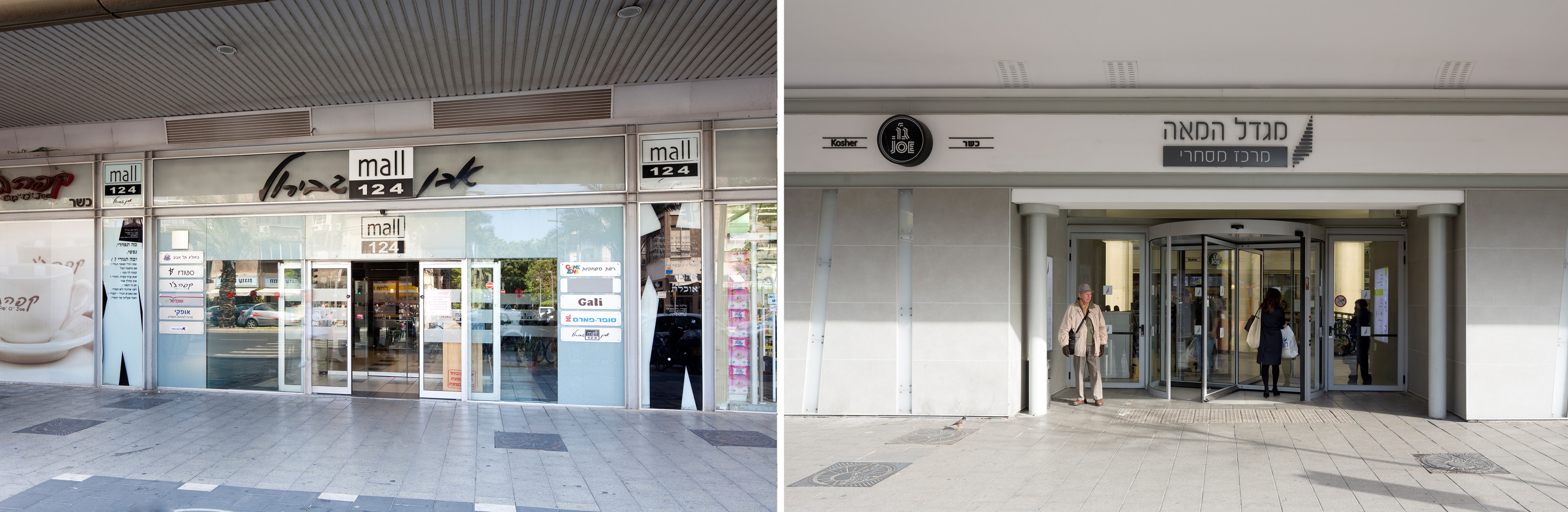 View of Entrance: Before and After