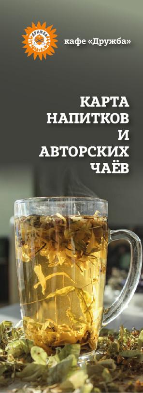 Чаи верстка ит_1-15.jpg