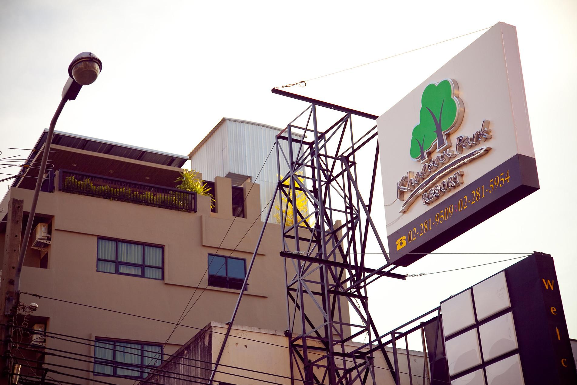 Khaosan Park Resort picpop