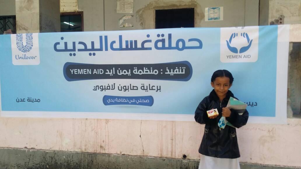 Unilever - Yemen Aid Soap Project - Aden