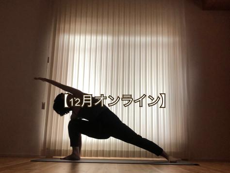 【12月オンライン】