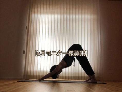 【2月モニター様】