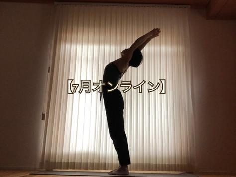 【7月オンライン】