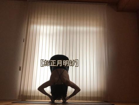 【お正月明け】