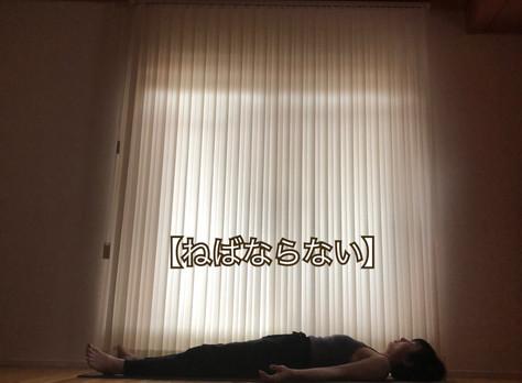 【ねばならない】