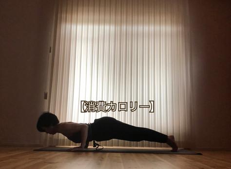 【消費カロリー】