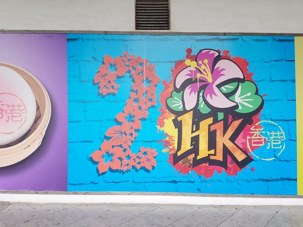 HK20, Hong Kong street art