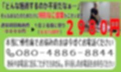 初回特別料金 (3).png